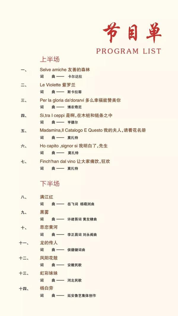 分享音乐李鳌独唱音乐会