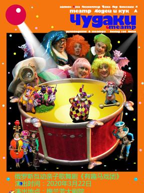 亲子歌舞剧有趣马戏团