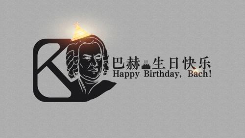 巴赫生日快乐系列之无伴奏小提琴曲集