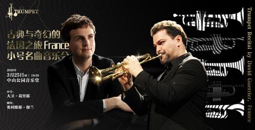 古典与奇幻的法国之旅小号名曲音乐会