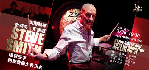 美国鼓神史蒂夫史密斯与四重奏爵士音乐会