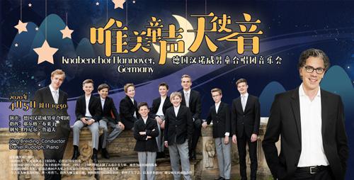 德国汉诺威男童合唱团音乐会