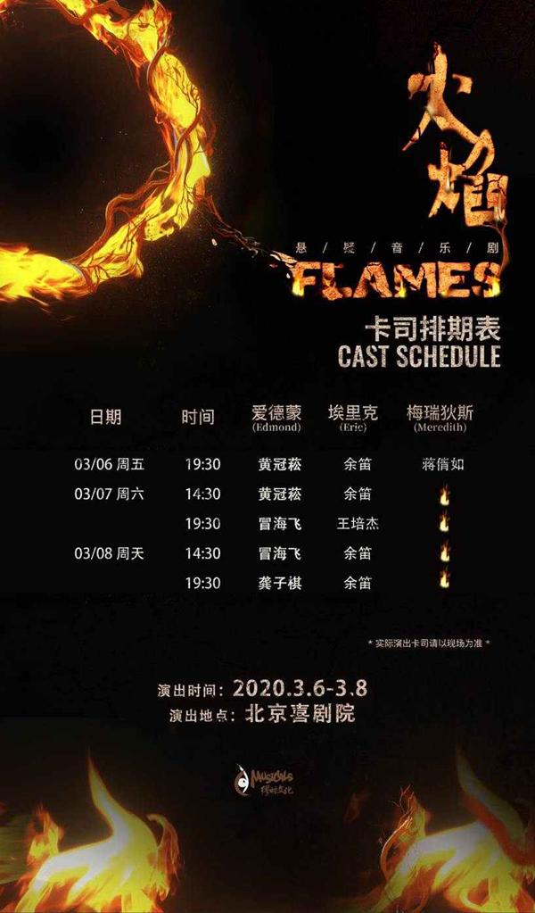 音乐剧FLAMES火焰