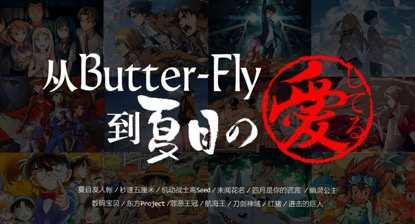 从ButterFly到夏目の愛经典动漫主题曲浪漫钢琴演奏会