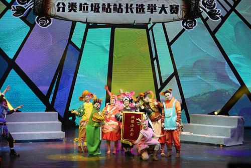 卡通舞台剧熊猫和小鼹鼠垃圾分类之环保小卫士
