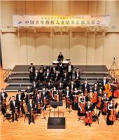 俞峰与中央音乐学院交响乐团秦文琛协奏作品专场音乐会