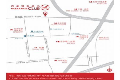 北京天星调良国际马术俱乐部