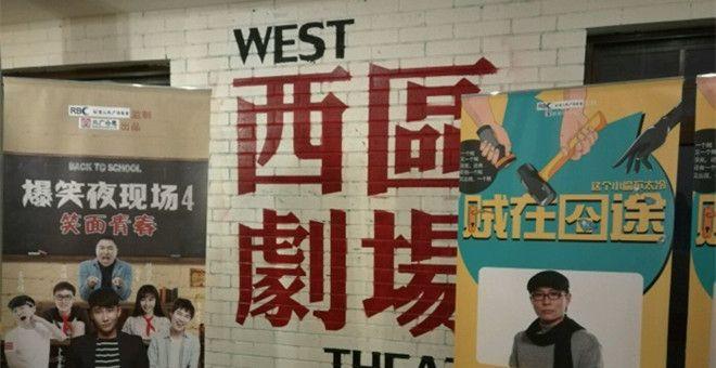 北京西区剧场