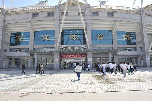 大庆市体育场