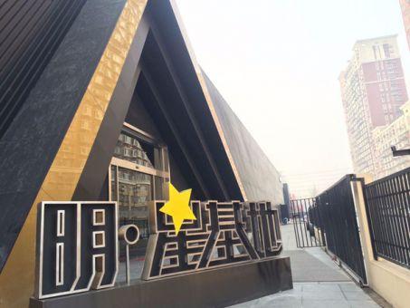 北京明星基地