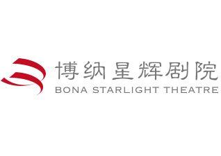 博纳星辉剧院