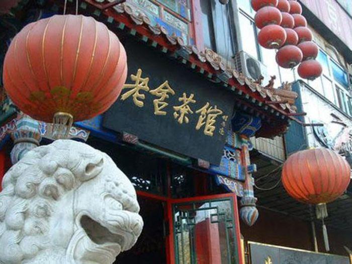 北京老舍茶馆场馆图