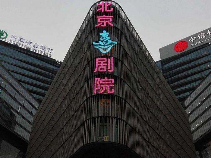 北京喜剧院外部图