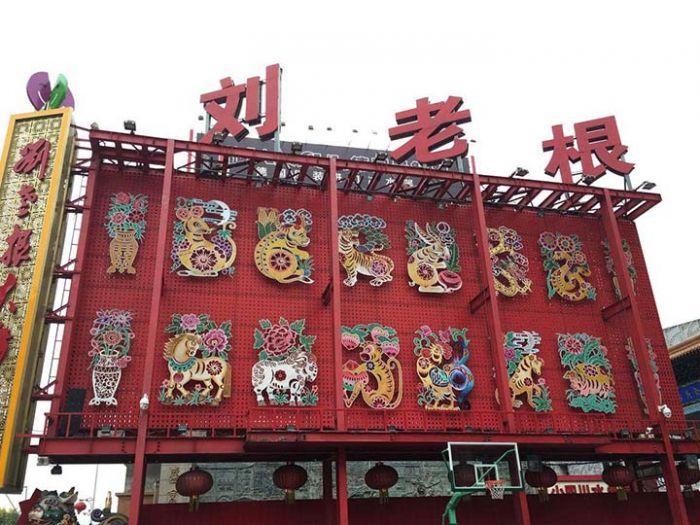 刘老根大舞台北京剧场外部图片
