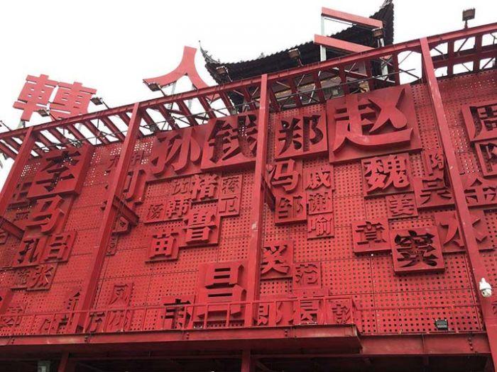 刘老根大舞台北京剧场外部局部图片