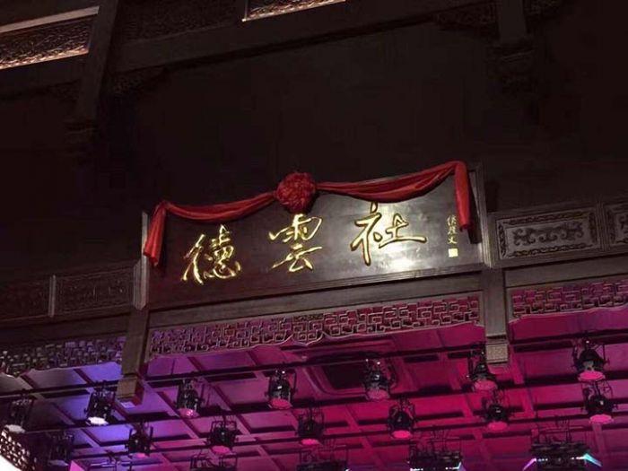 德云社三里屯剧场图片-内部图
