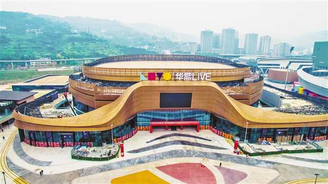 华熙文化体育中心