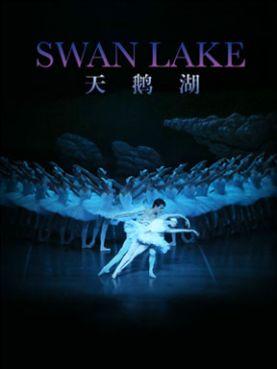 芭蕾舞剧天鹅湖订票_上海芭蕾舞团芭蕾舞剧天鹅湖门票_首都票务网