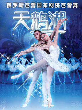 芭蕾舞天鹅湖订票_俄罗斯芭蕾国家剧院芭蕾舞天鹅湖门票_首都票务网