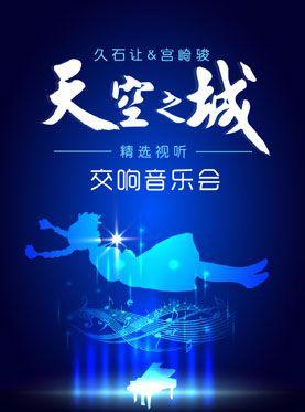 天空之城久石让宫崎骏精选视听交响音乐会北京音乐厅门票_首都票务网