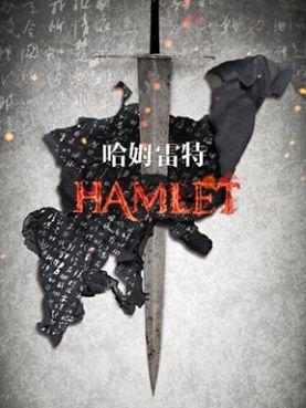 话剧哈姆雷特订票_国家大剧院制作莎士比亚话剧哈姆雷特门票_首都票务网