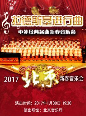 拉德斯基进行曲迎新春中外经典名曲新春音乐会北京音乐厅门票_首都票务网