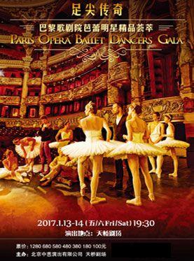 芭蕾明星精品荟萃足尖传奇天桥剧场门票_首都票务网