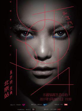 张惠妹演唱会订票_张惠妹北京演唱会门票_首都票务网