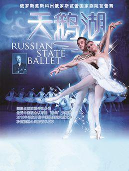 芭蕾舞剧天鹅湖订票_俄罗斯芭蕾舞剧院经典芭蕾舞剧天鹅湖门票_首都票务网