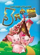 大型多媒体励志互动儿童剧《三只小猪》