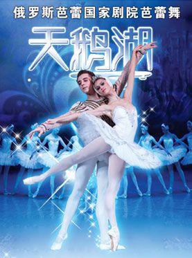 芭蕾舞天鹅湖订票_2018芭蕾舞天鹅湖门票_首都票务网