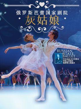 芭蕾舞灰姑娘订票_2018芭蕾舞灰姑娘门票_首都票务网