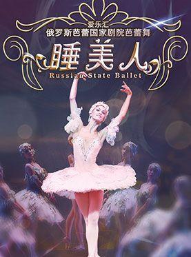 芭蕾舞睡美人订票_2018芭蕾舞睡美人门票_首都票务网