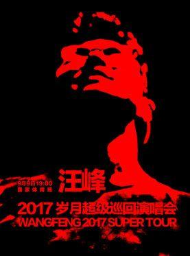 汪峰演唱会2018_汪峰鸟巢演唱会门票_首都票务网