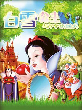 大型多媒体梦幻互动儿童舞台剧白雪公主门票_首都票务网