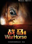 中国国家话剧院出品•演出 《战马》