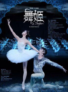 芭蕾舞剧舞姬门票_中国国家芭蕾舞团芭蕾舞剧舞姬订票_首都票务网