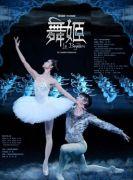 中国国家芭蕾舞团芭蕾舞剧《舞姬》