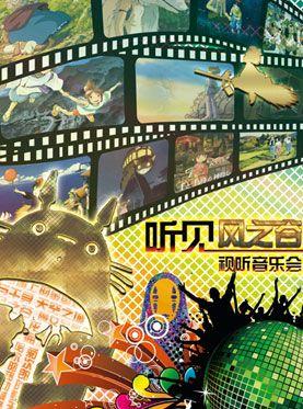 听见风之谷久石让宫崎骏经典作品动漫视听音乐会门票_首都票务网