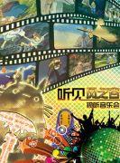 《听.见风之谷》久石让.宫崎骏经典作品动漫视听澳门永利手机在线登录