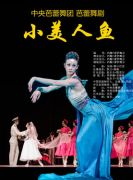 中央芭蕾舞团 芭蕾舞剧《小美人鱼》