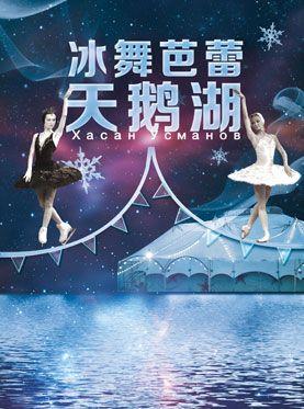 冰舞芭蕾天鹅湖订票_俄罗斯冰舞芭蕾天鹅湖门票_首都票务网