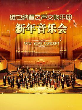 维也纳春之声交响乐团新年音乐会门票_首都票务网