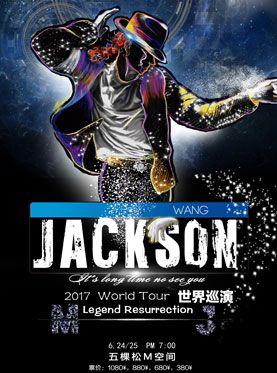 MJ复活演唱会_MJ传奇复活演唱会门票_首都票务网