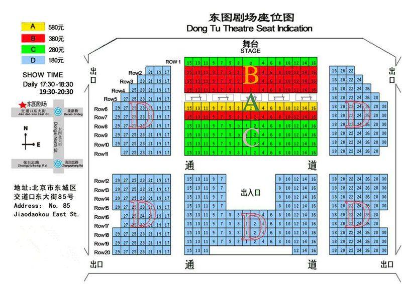 《天地宝藏》献礼中国杂技团六十华诞座位图