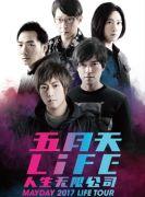 2018五月天LIFE《人生无限公司》—北京站演唱会