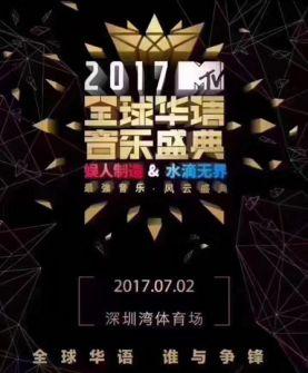 2018MTV全球华语音乐盛典_首都票务网