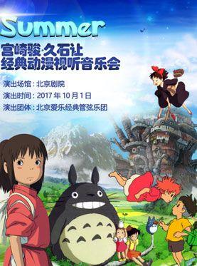 Summer宫崎骏久石让经典动漫视听音乐会门票_首都票务网