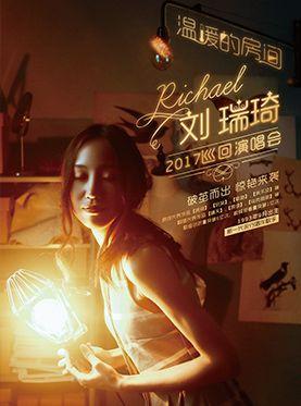 刘瑞琦演唱会_刘瑞琦演唱会2018门票_首都票务网