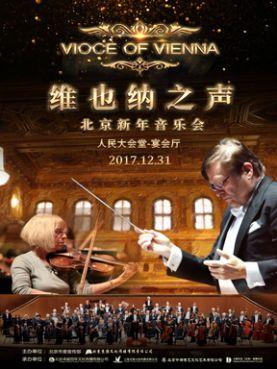 维也纳之声2018北京新年音乐会门票_首都票务网